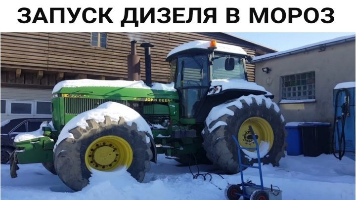 ЗАПУСК ТРАКТОРА john Deere 4755 В МОРОЗ