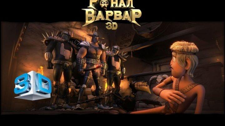 Ronal Varvar v 3D (мультик) стерео