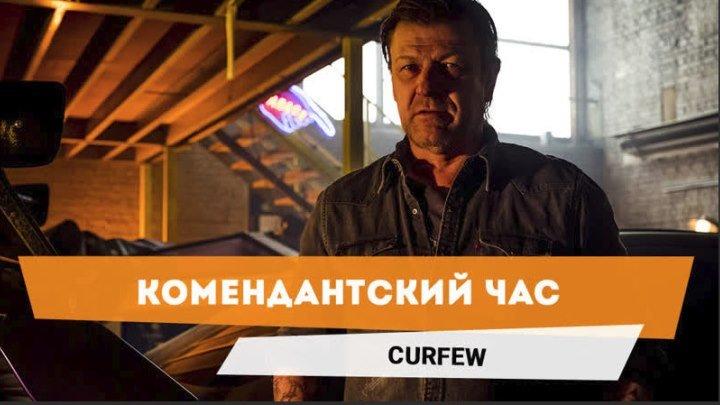КоменDанmskий 4аs (2019)
