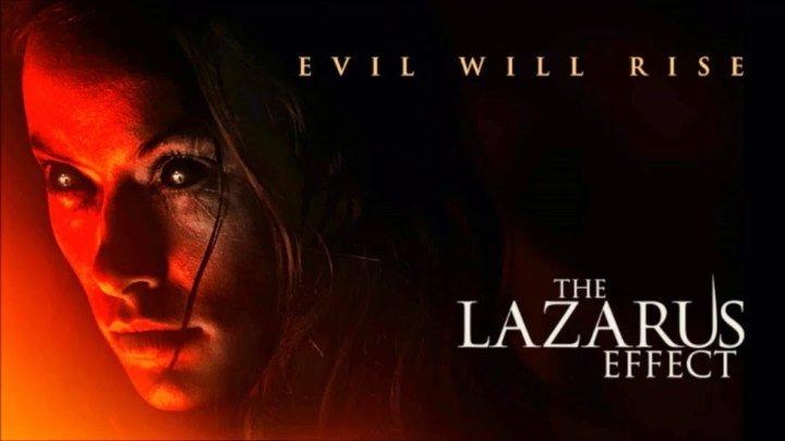 Лазарь (2015)
