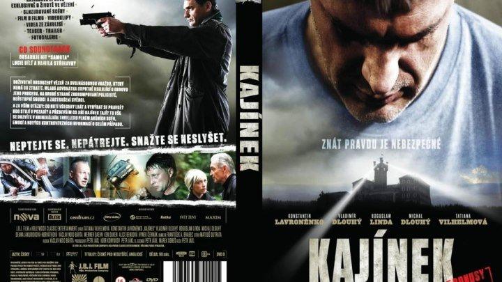 Каинек (2010)