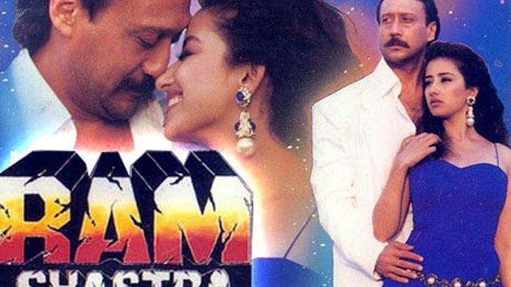 Рам против всех (1995) Ram Shastra