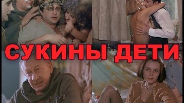 """""""Сукины дети"""" 1990"""