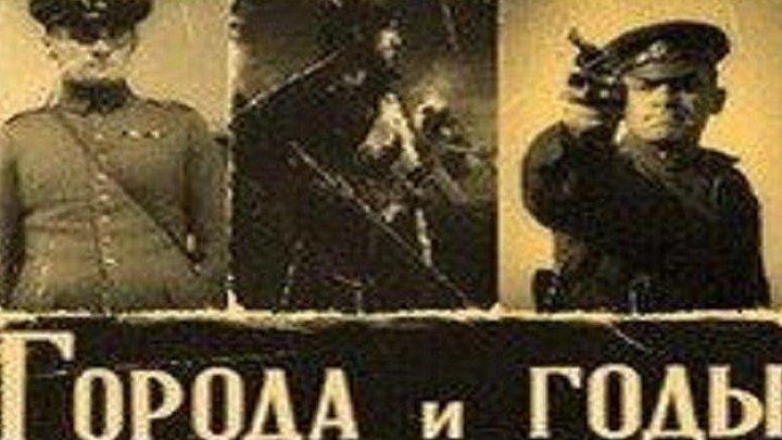 ГОРОДА И ГОДЫ (драма, экранизация) 1930 г