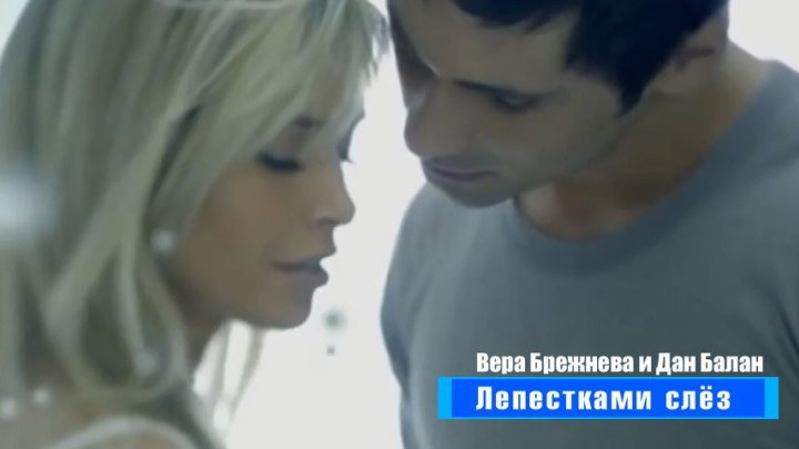 Лепестками слёз, Дан Балан и Вера Брежнева, видео клип, HD 720