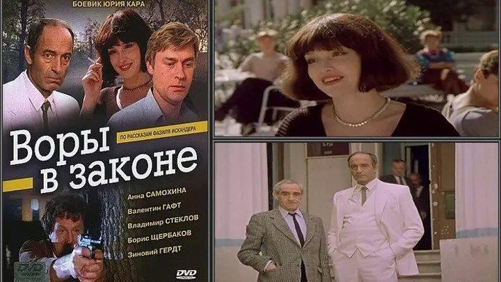 ВОРЫ В ЗАКОНЕ (Драма-Боевик-Криминал СССР-1988г.) Х.Ф.