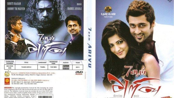 Седьмое чувство (2011) Индия