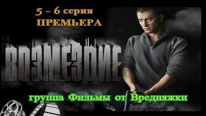 Сериал Возмездие 5 - 6 серия | НТВ 2019 | Боевик | _ Русские сериалы / Боевики / Драмы