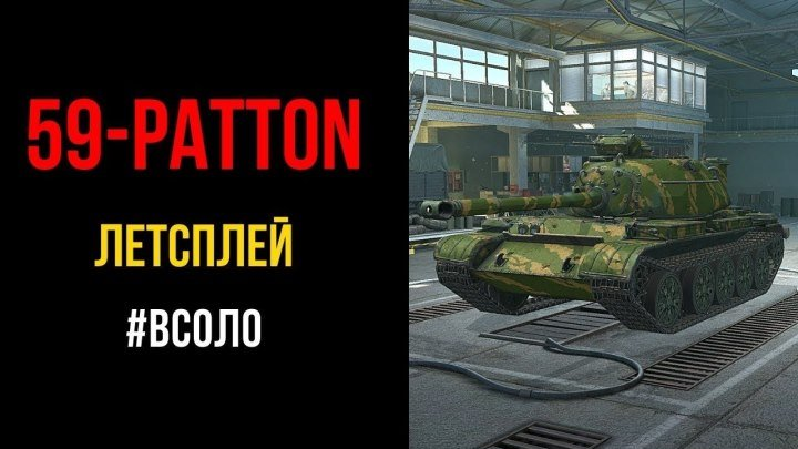 #Deselver: 📱 📺 📼 World of Tanks Blitz. 59-Patton. Летсплей-соло #blitz #реплей #видео