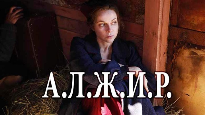 A.Л.Ж.И.P. 6 серия (2019)