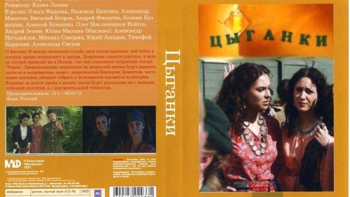 Цыганки 1-2-3-4-5-6-7-8-9-10-11-12 серия (2009)