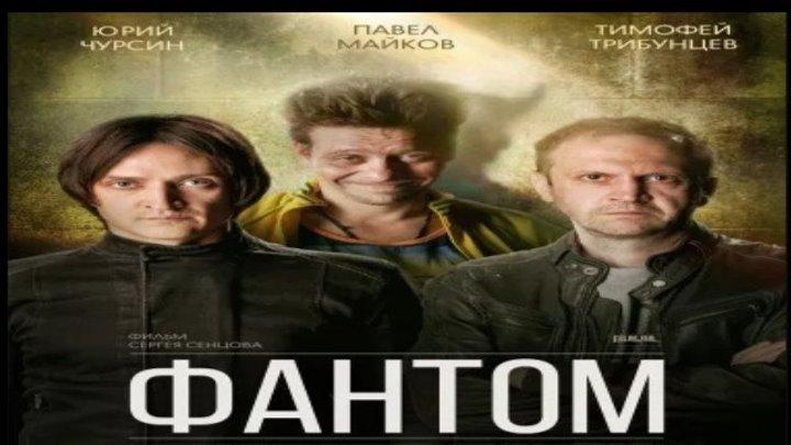 Фантом, 2019 год Серия 4 из 16 (драма, детектив) HD