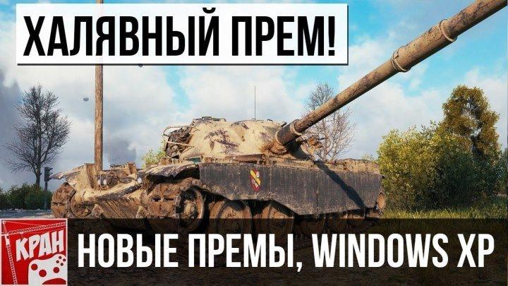 #KPAH_Games: 🎁 📺 ХАЛЯВНЫЙ ПРЕМ. Прекращение поддержки Windows XP и DirectX 9 WoT. Прем M41D и М4-А2 Шерман Лозы #подарок #видео