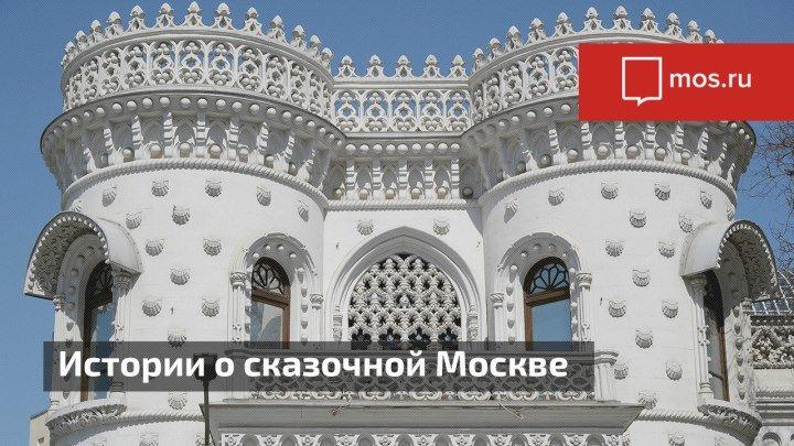 Лекция в Историческом музее «Истории о сказочной Москве»