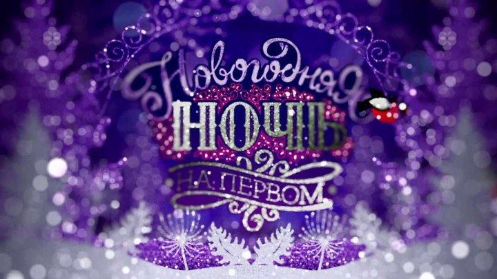 Новогодняя ночь на Первом - (2018-2019) ТВ-шоу, концерт.