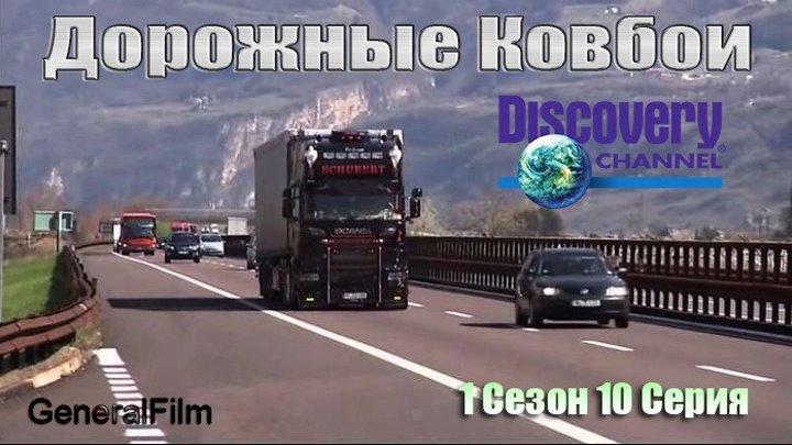 """Т/с """" Дорожные Ковбои"""" 1 Сезон, 10 Серия.(GeneralFilm)"""