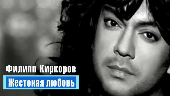 Филипп Киркоров – Жестокая любовь, видео клип, HD 720