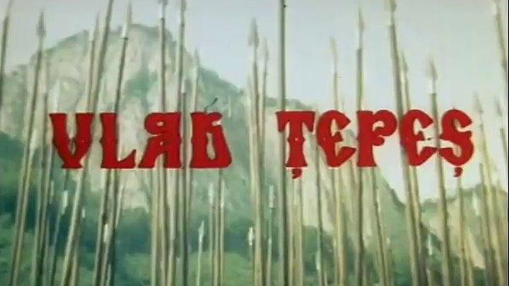""""""" Господарь Влад Цепеш """" ( Румыния.История. 1979 )"""