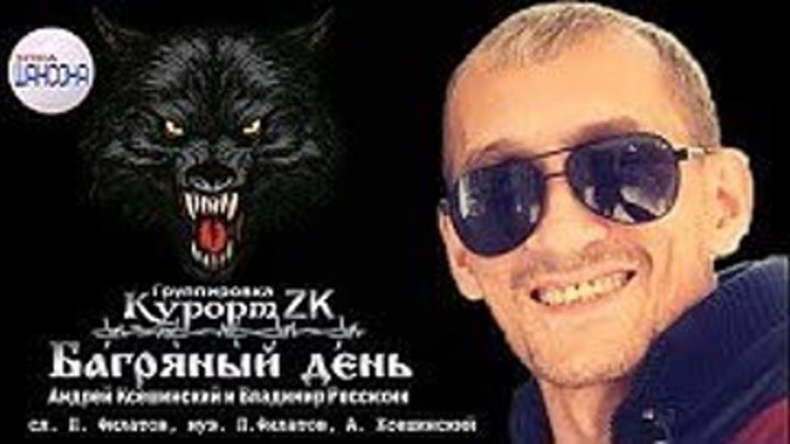 гр.Курорт ZK - Багряный день