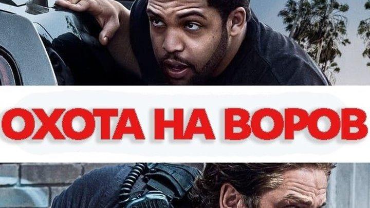 OXOTA HA ВOPOВ (2018) 🔥 18+ Жанр: боевик, триллер