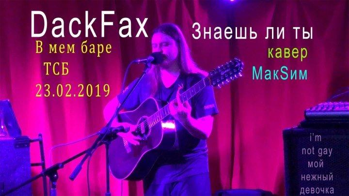 Знаешь ли ты , кавер Максим , запись выступления в мем баре ТСБ 23.02.2019