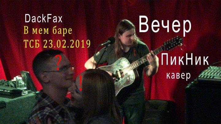 Вечер , кавер Пикник, запись выступления в мем баре ТСБ 23.02.2019