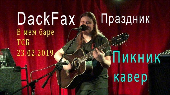 Праздник - Пикник кавер на гитаре , запись выступления ДакФакса в ТСБ 23.02.2019