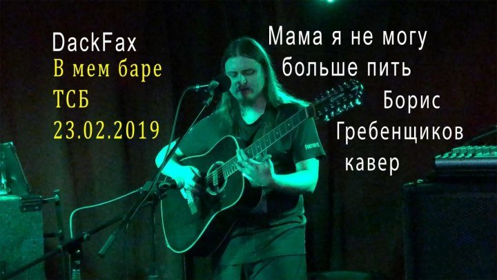 Мама я не могу больше пить , кавер Борис Гребенщиков , запись выступления в мем баре ТСБ 23.02.2019