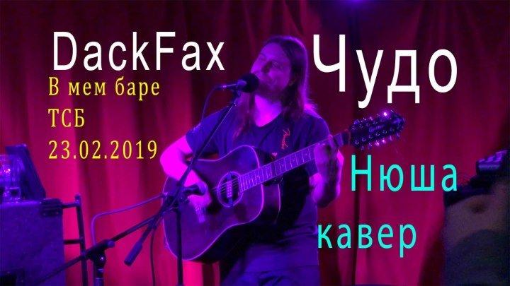 Чудо - Нюша кавер на гитаре , запись выступления ДакФакса в ТСБ 23.02.2019