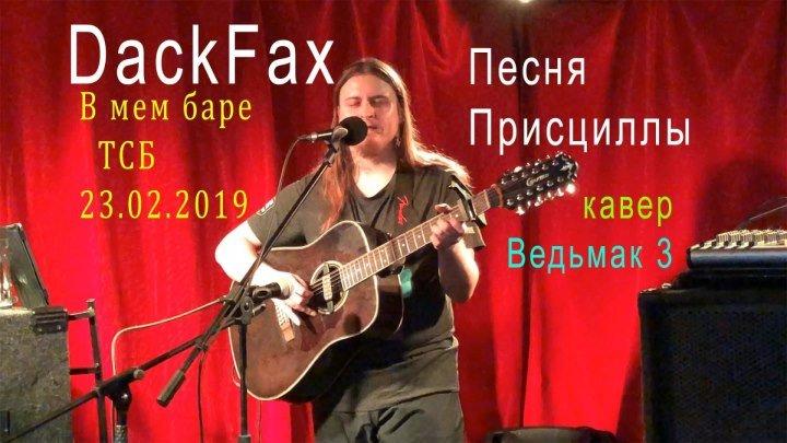Песня Присциллы , кавер ведьмак 3 , запись выступления в мем баре ТСБ 23.02.2019