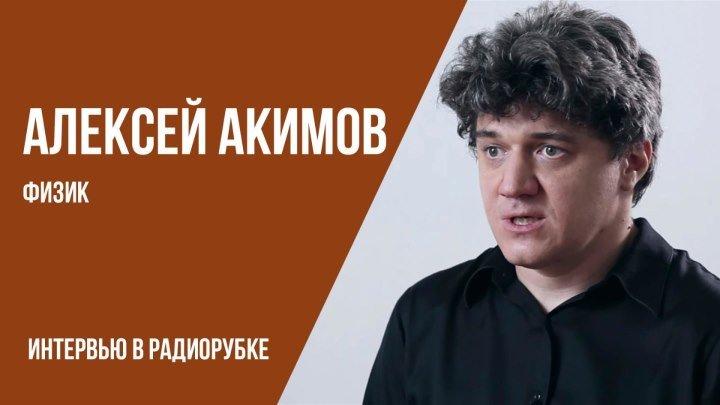 Интервью с физиком Алексеем Акимовым // Live