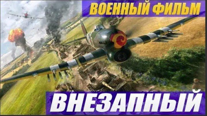 ВНЕЗАПНЫЙ Военные фильмы..Россия