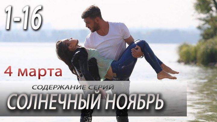 Солнечный ноябрь / Серия 1 из 16 (2019, Мелодрама)