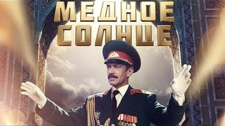 МЕДНОЕ СОЛНЦЕ. 1 серия из 6. 2018 .
