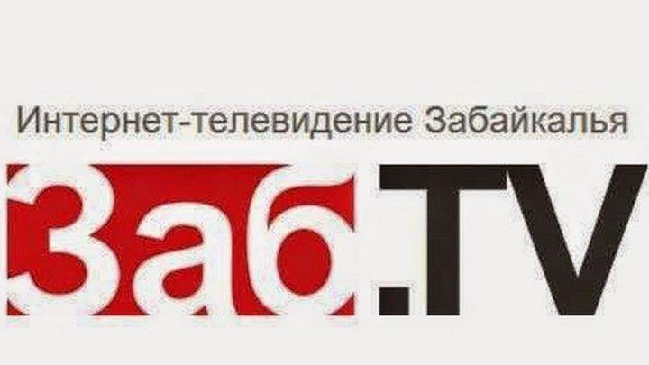 Заб.ТВ