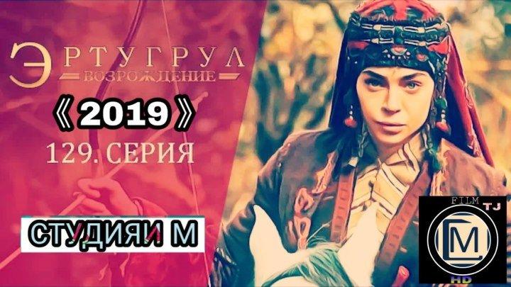 Возрождение эртугрул 129 серия на русском языке ставьте Класс И не забудь поделиться в фильм7