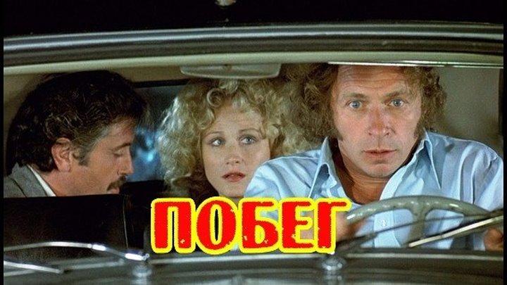Побег (Франция,1978) Советский дубляж Комедия