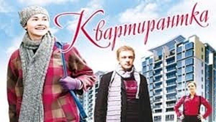 "КОМЕДИЯ / РУССКОЕ КИНО ""КВАРТИРАНТКА"" Комедийная мелодрама. 2008 HD"