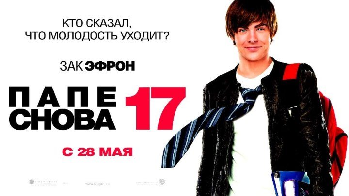 Папе снова 17 HD(фэнтези, драма, мелодрама, комедия)2009