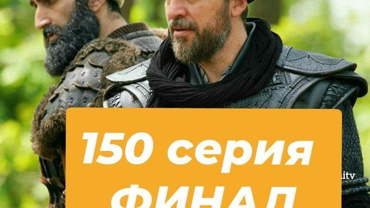 Эртугрул 150 серия русская озвучка ФИНАЛ .mp4