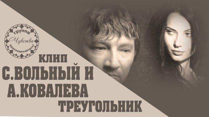 Сергей Вольный и НАСТАСИЯ - Треугольник