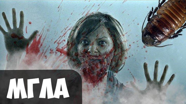 М|ГЛ|A (2017) 16+ 🔥 ВСЕ СЕРИИ🔥 ужасы, драма, триллер 3