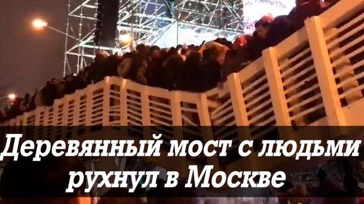 В Москве во время празднования провалился деревянный мост