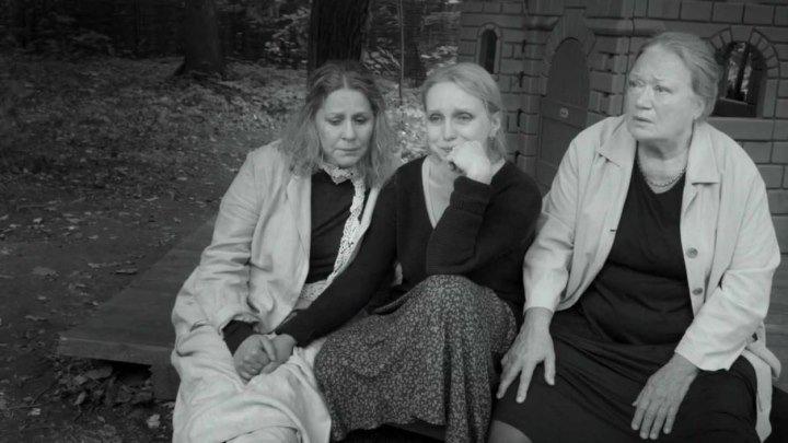 Три сестры.