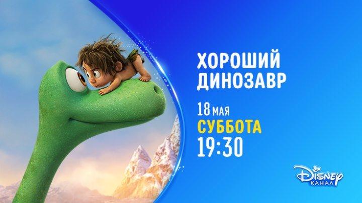 """""""Хороший динозавр"""" на Канале Disney!"""