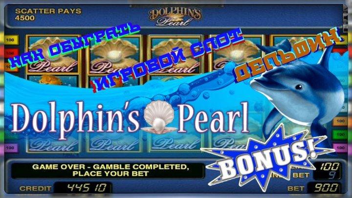 (ССЫЛКА В ОПИСАНИИ ВИДЕО) Бонусная Игра в Автомате Dolphin's Pearl.КАК ОБЫГРАТЬ Игровой Слот ДЕЛЬФИН в Казино Вулкан