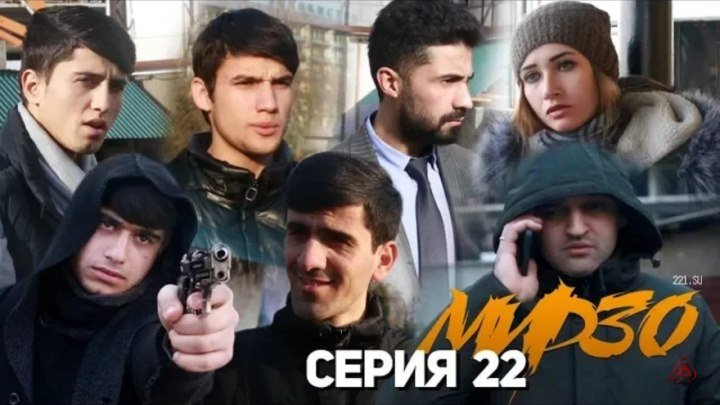 КИНО! Мирзо, Серия 22 тоҷики