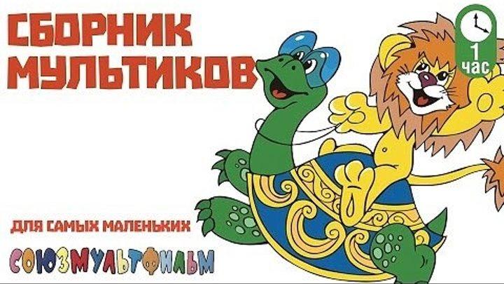 Сборник советских мультфильмов для малышей все серии подряд
