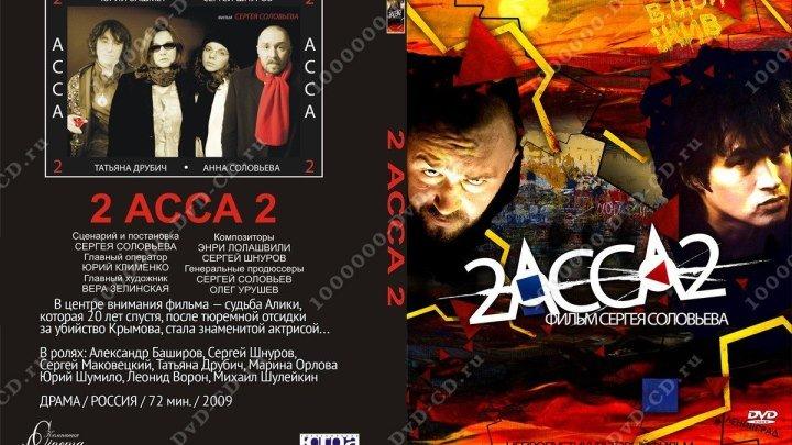 2-АССА-2 (2009) Россия