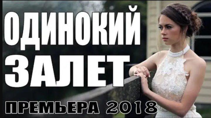 ОДИНОКИЙ ЗАЛЕТ- Мелодрама. 2018